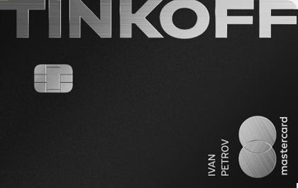 Дебетовая карта Тинькофф Black Edition оформить онлайн-заявку