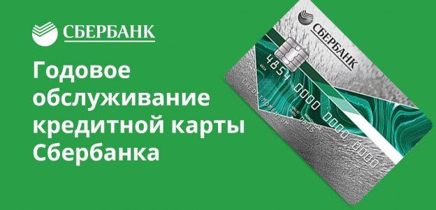 Годовое обслуживание кредитной карты Сбербанка: виды и стоимость обслуживания