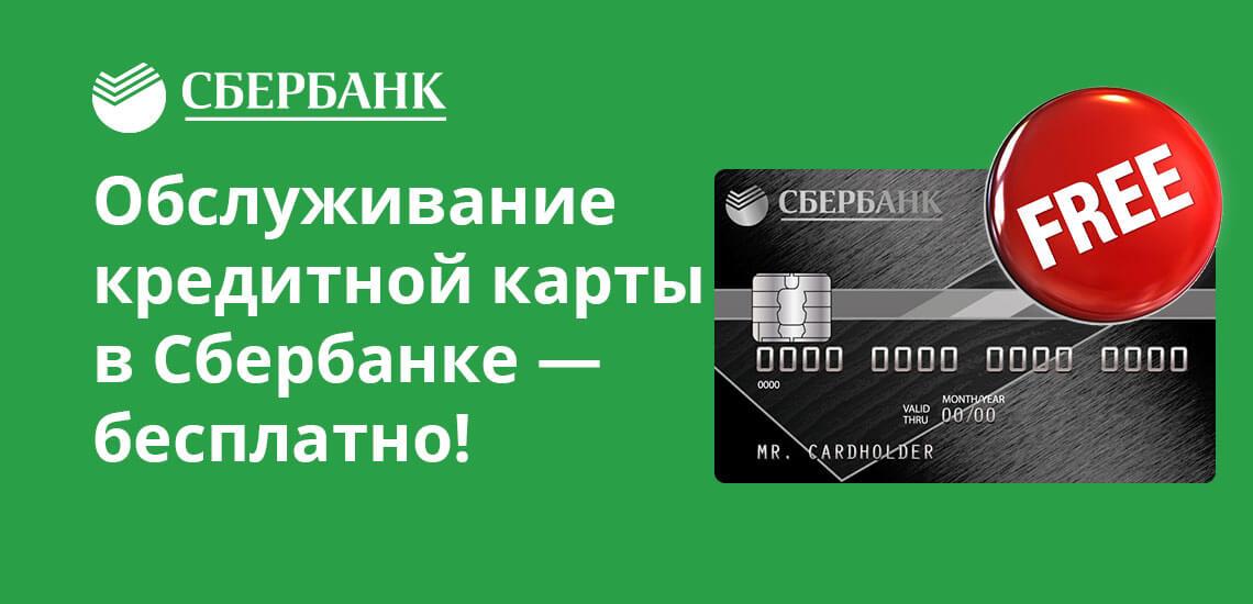 Если кредитная карта Сбера выдается в рамках специального, то есть индивидуального предложения, плата за обслуживание по многим продуктам не взимается вообще