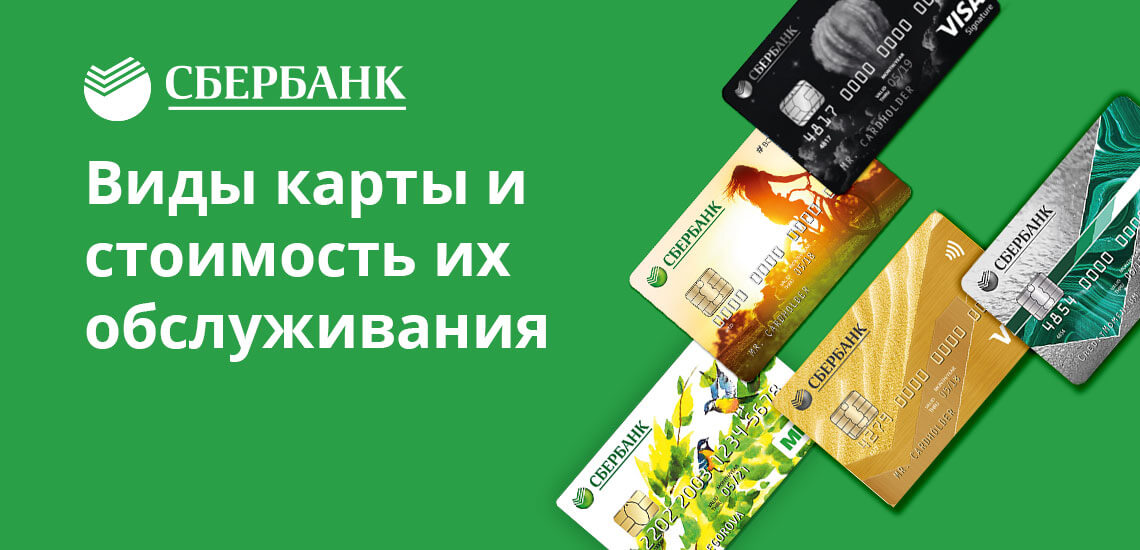 Изучив виды и стоимость обслуживания кредитных карт Сбербанка, можно прийти к выводу, что чем больше опций подключено к карточке, тем дороже обходится ее использование