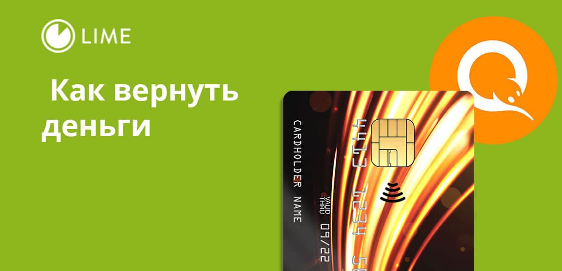 Заемщик может погасить микрокредит через личный кабинет на официальном сайте «Лайм-Займ»