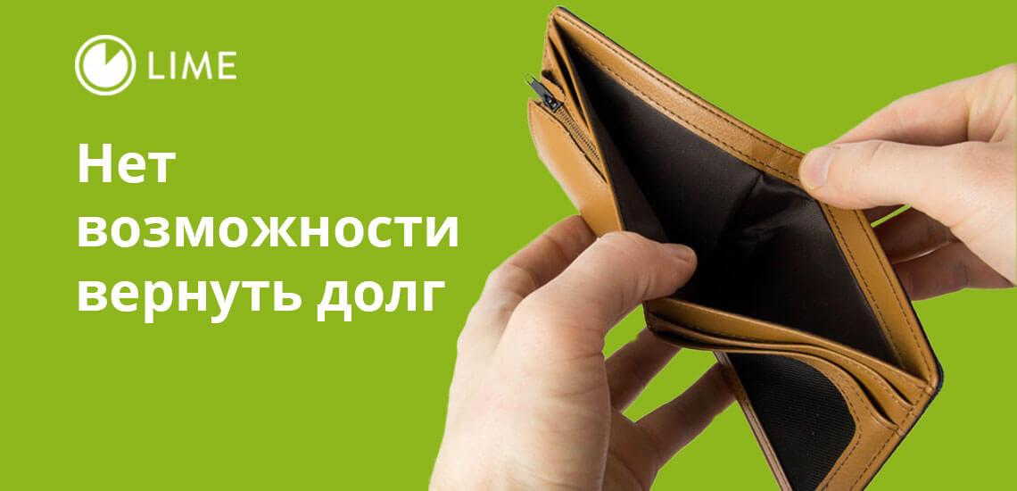 «Лайм-Займ» идет навстречу своим клиентам и может предоставить отсрочку платежа сроком на две недели