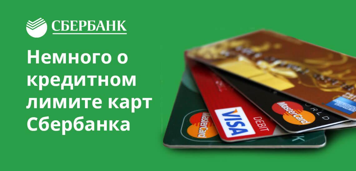 Банк выпускает несколько видов кредитных карт, и для каждой из них характерна определенная максимальная сумма