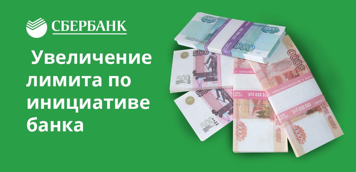 Сбербанк по собственной инициативе может увеличить лимит кредитной карты, но не ранее чем через полгода после ее выдачи заемщику