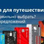 Как выбрать банковскую карту для путешествий?