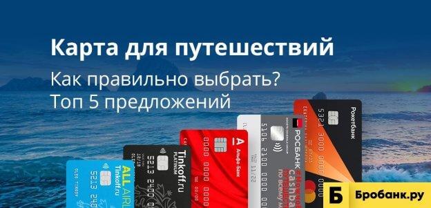 Как выбрать банковскую карту для путешествий: 10 важных критериев