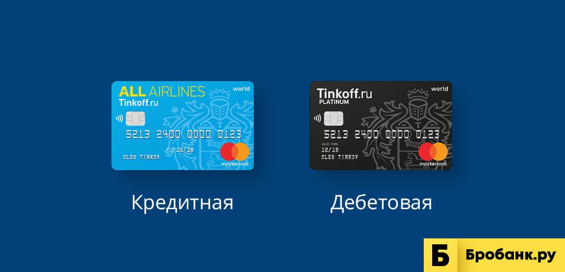 В зависимости от предстоящих растрат нужно выбрать кредитку или дебетовку
