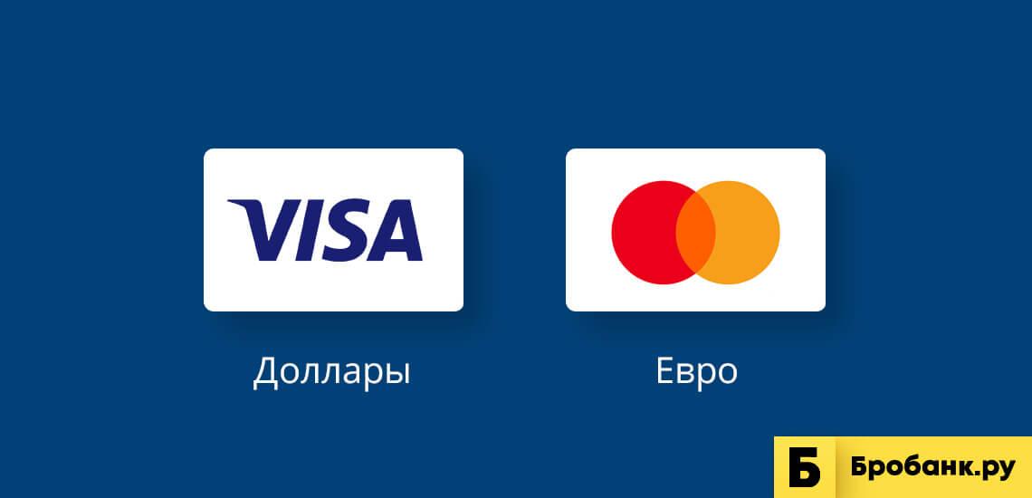 Если вы будете пользоваться долларами, то берите карту Виза, если евро - Мастеркард