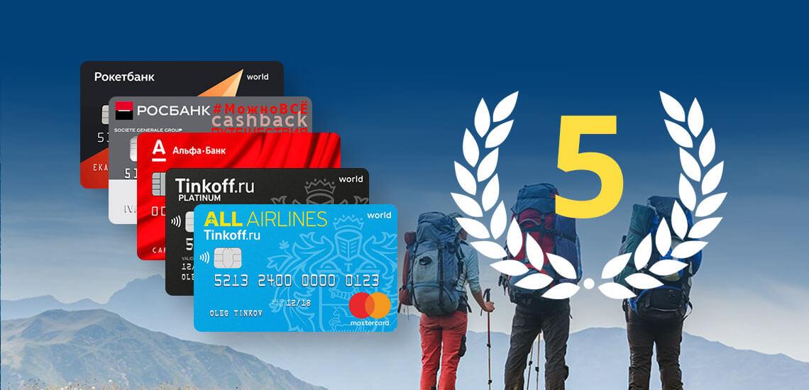 Пять наиболее подходящих для путешествий дебетовых и кредитных карт