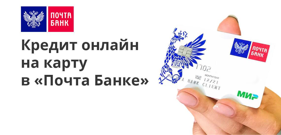 Кредит онлайн на карту в «Почта Банке»