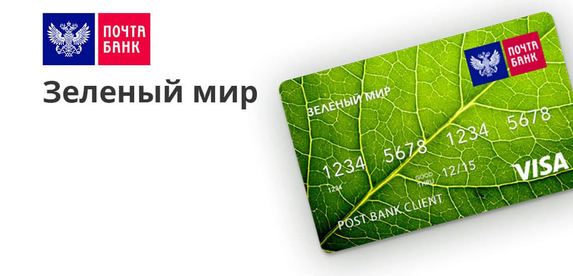Зеленая карта может быть предоставлена при наличии постоянного места работы, хорошей кредитной истории и регистрации в зоне обслуживания банка