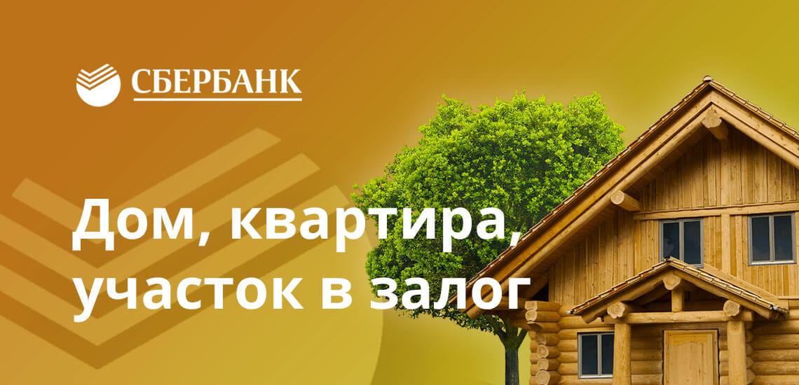 Взять кредит в сбербанка под залог недвижимости сбербанк онлайн услуги взять кредит