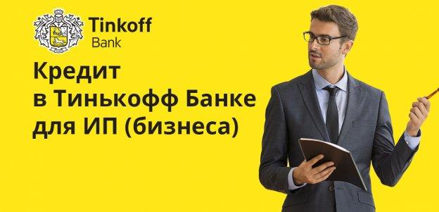 Кредит в Тинькофф Банке для ИП (бизнеса)