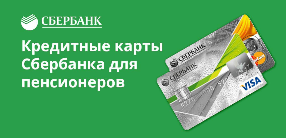 сбербанк кредитная карта для пенсионеров условия