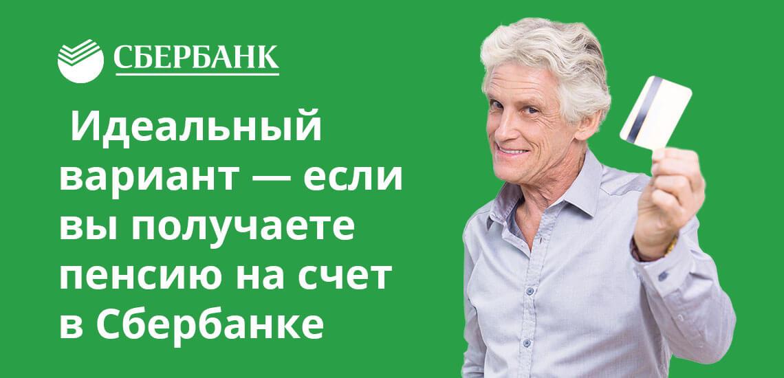 Изображение - Кредитные карты сбербанка для пенсионеров kreditnye-karty-sberbanka-dlya-pensionerov-2