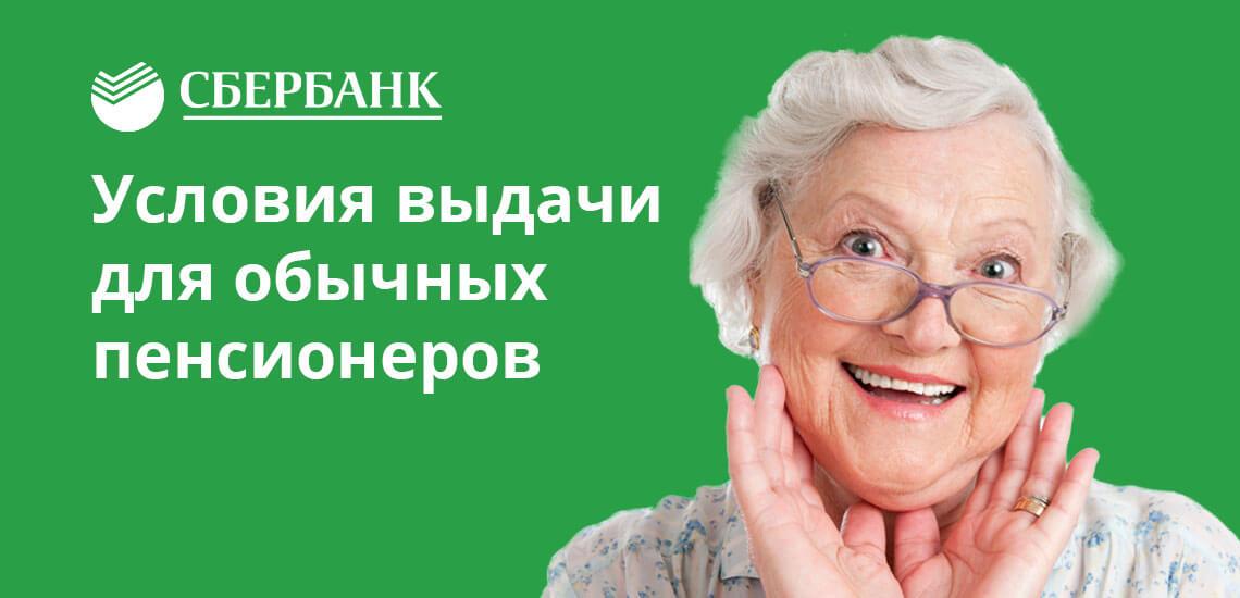 Изображение - Кредитные карты сбербанка для пенсионеров kreditnye-karty-sberbanka-dlya-pensionerov-3