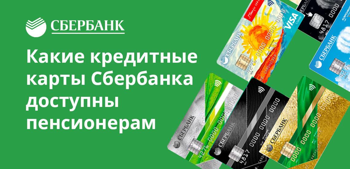 Изображение - Кредитные карты сбербанка для пенсионеров kreditnye-karty-sberbanka-dlya-pensionerov-4