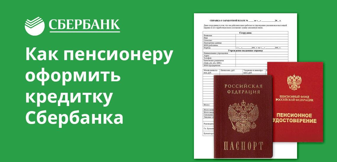 Изображение - Кредитные карты сбербанка для пенсионеров kreditnye-karty-sberbanka-dlya-pensionerov-5