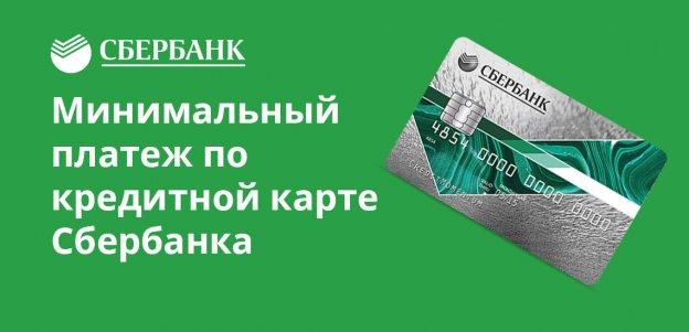 Минимальный платеж по кредитной карте Сбербанка: расчеты