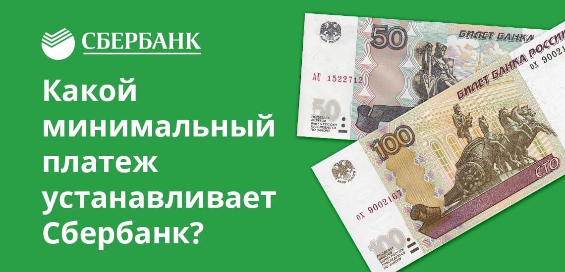 Даже если минус всего 50 рублей, заемщик все равно должен внести хотя бы минимальную сумму в 150 рублей
