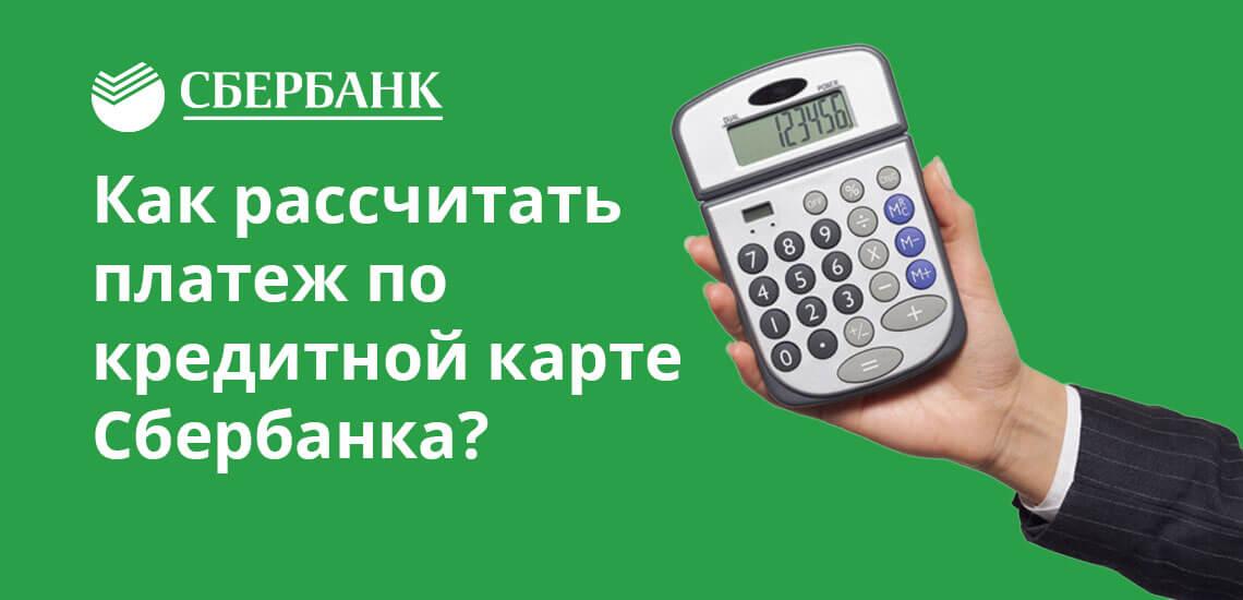 Сбербанк разработал несколько каналов предоставления информации о минимальном размере платежа