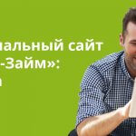 Официальный сайт Лайм-Займ — www.lime-zaim.ru