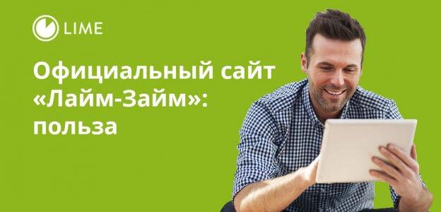 Официальный сайт «Лайм-Займ» и его возможности