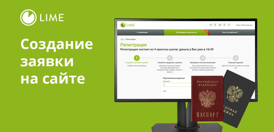 Через интернет можно оформить кредит на любую сумму. Благодаря автоматизированной системе, вы за несколько минут сможете создать заявку