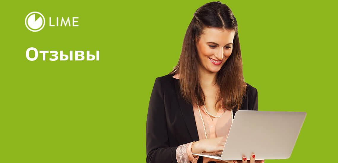 Для клиентов, которые в первый раз пользуются услугами компании, больше всего хотелось бы посмотреть отзывы от действительных клиентов
