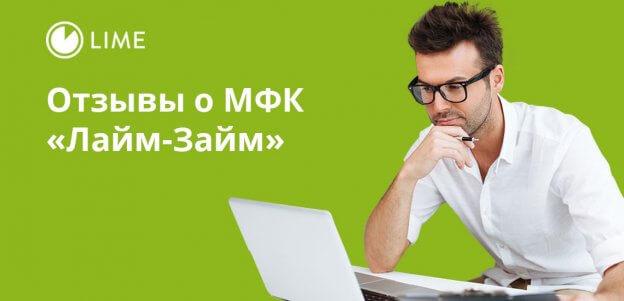 Отзывы о МФК «Лайм-Займ»: мнения клиентов и сотрудников