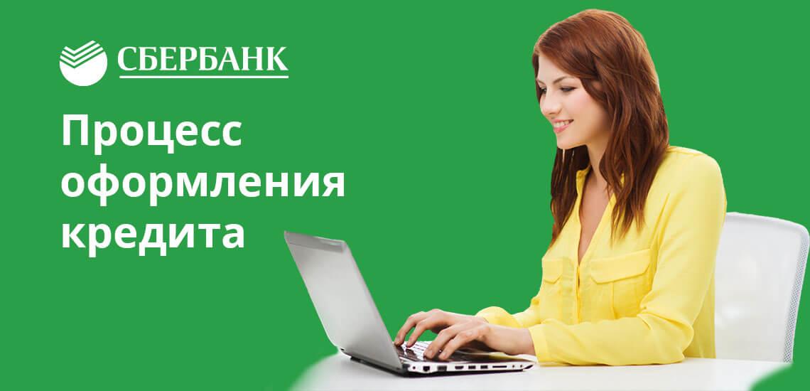 Если доступа к интернет-банкингу нет, процесс оформления потребительского кредита Сбербанка в 2019 году будет стандартным