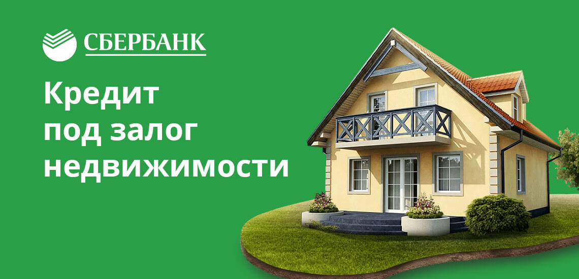 Если гражданину нужно получить большую сумму на самых выгодных условиях, он может оформить кредит под залог недвижимости