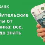 Потребительский кредит в Сбербанке для физических лиц в 2019 году