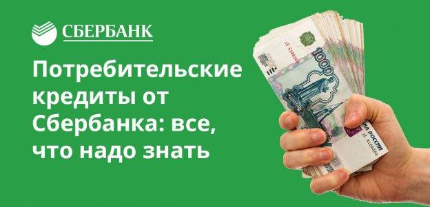 Потребительский кредит в Сбербанке: условия, отзывы, онлайн-заявка