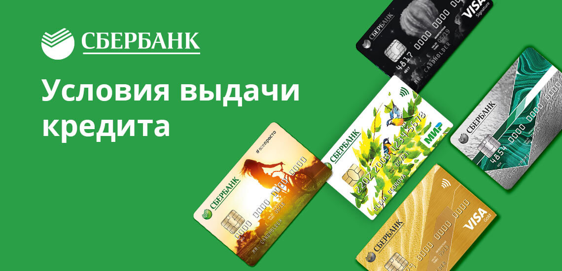 Размер ставки по кредиту в Сбербанке устанавливается индивидуально и зависит от результатов оценки по внутренним критериям.