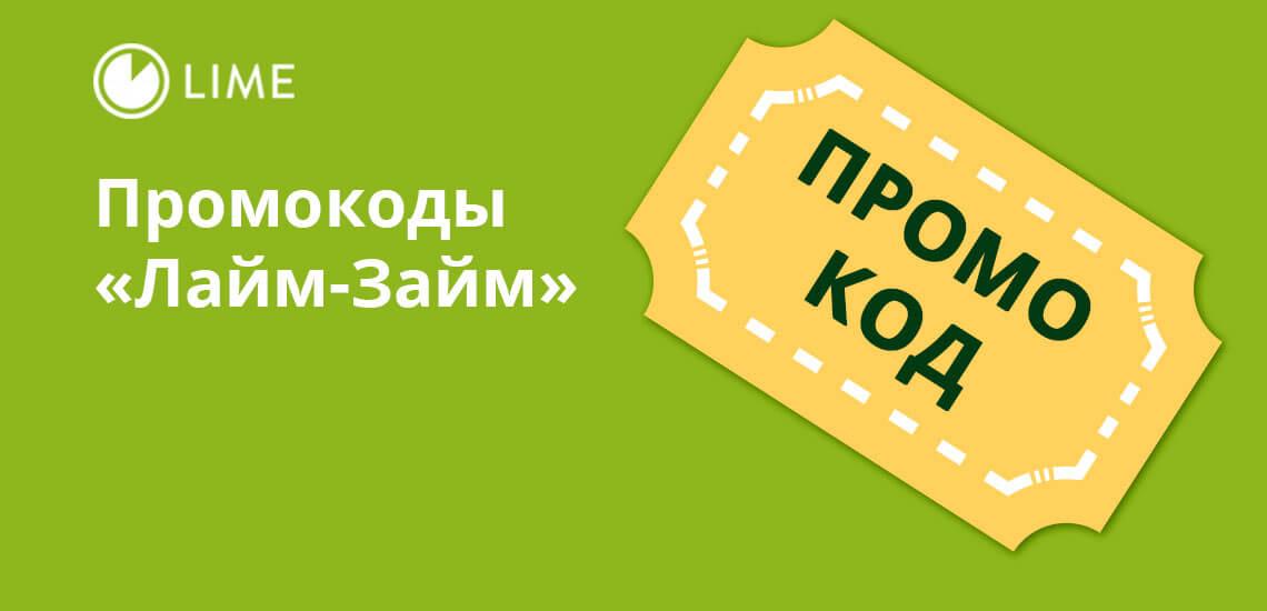 Промокоды Лайм-Займ: выгода - до 50%