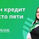 Рефинансирование кредита в Сбербанке — как сделать в 2019