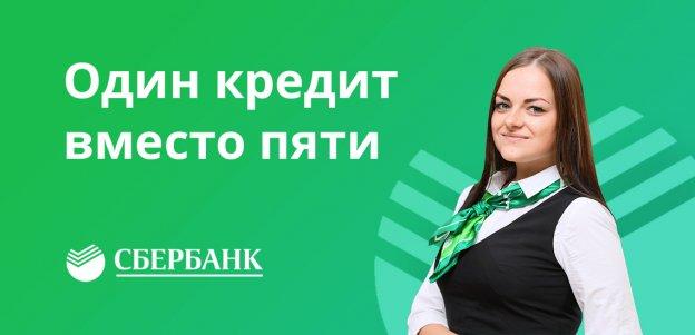 Рефинансирование кредита в Сбербанке: условия, оформить онлайн-заявку, отзывы клиентов