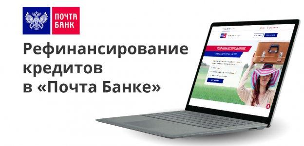 Рефинансирование кредитов в «Почта Банке»