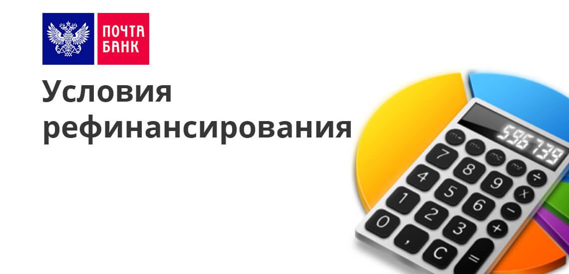 Рефинансирование кредита в почта банк для физических