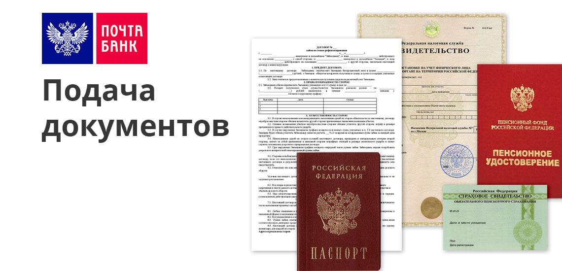 Для оформления в «Почта Банк» необходимо предоставить определенные документы и сведения