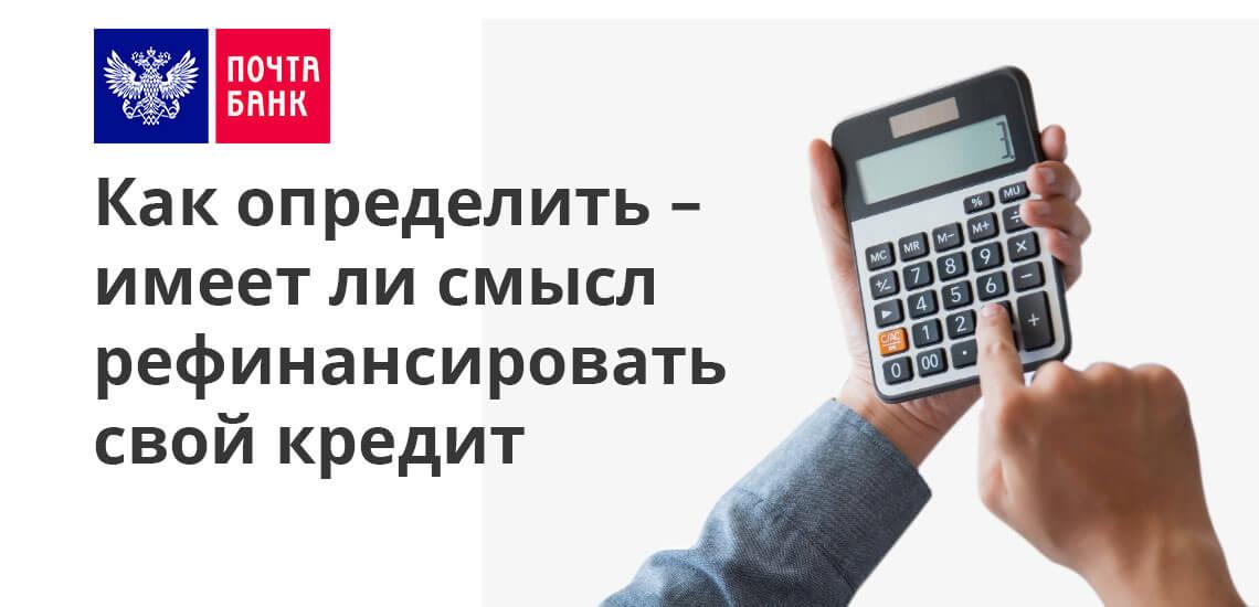 Прежде чем решить рефинансировать свой кредит в «Почта Банк», каждый клиент может самостоятельно на официальном сайте узнать выгодно ли это