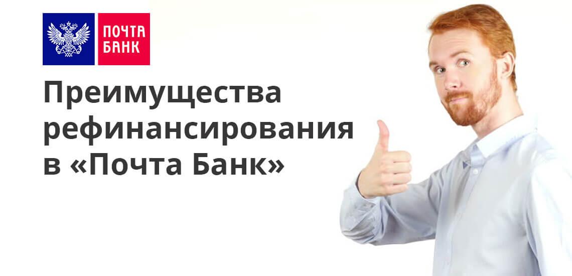 Многочисленные отзывы обращавшихся в «Почта Банк» клиентов подтверждают, что рефинансирование кредитов здесь выгодно и удобно