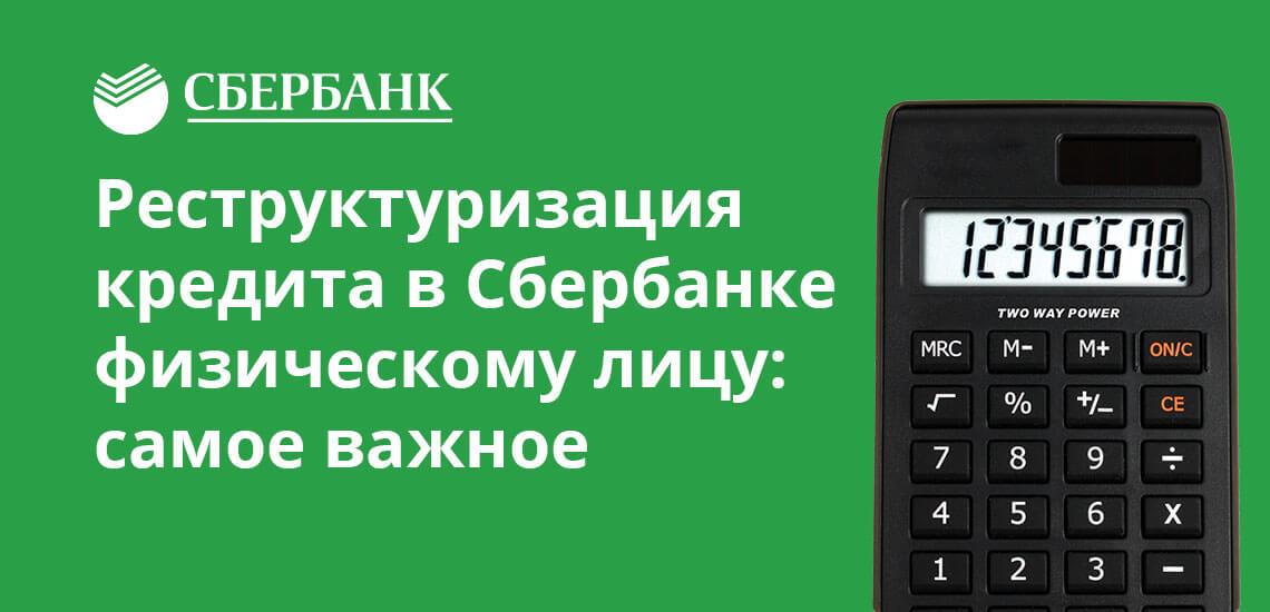 Реструктуризация кредита в Сбербанке физическому лицу в 2019 году