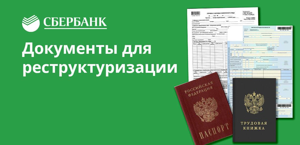 Перечень документов, которые обязательно прикладываются к заявлению на изменение графика платежей