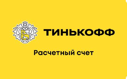 Расчетно-кассовое обслуживание Тинькофф для ИП и ООО открыть счет онлайн