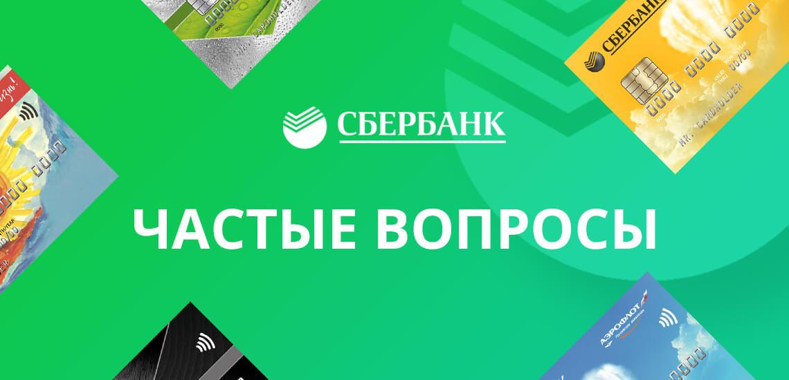 Изображение - Кредиты студентам от сбербанка обзор sberbank-creditcards-faq-1