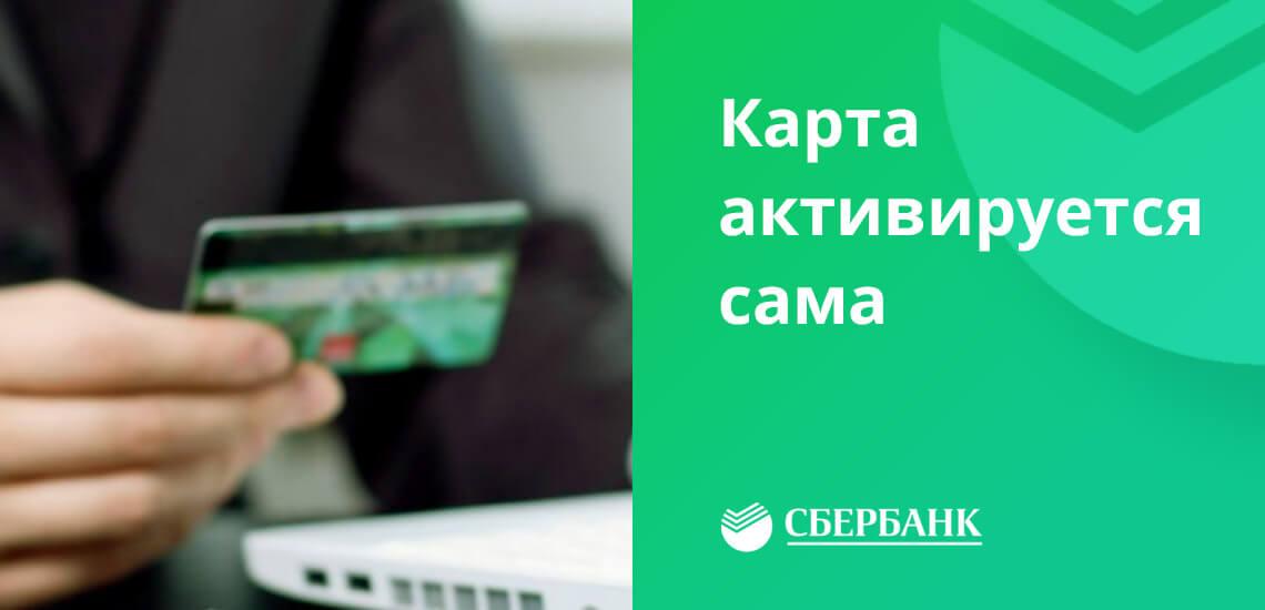 Кредитная карта Сбербанка активируется автоматически после получения