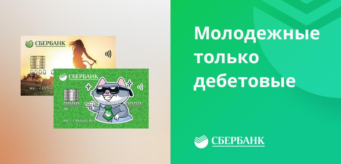 Изображение - Кредиты студентам от сбербанка обзор sberbank-creditcards-faq-3