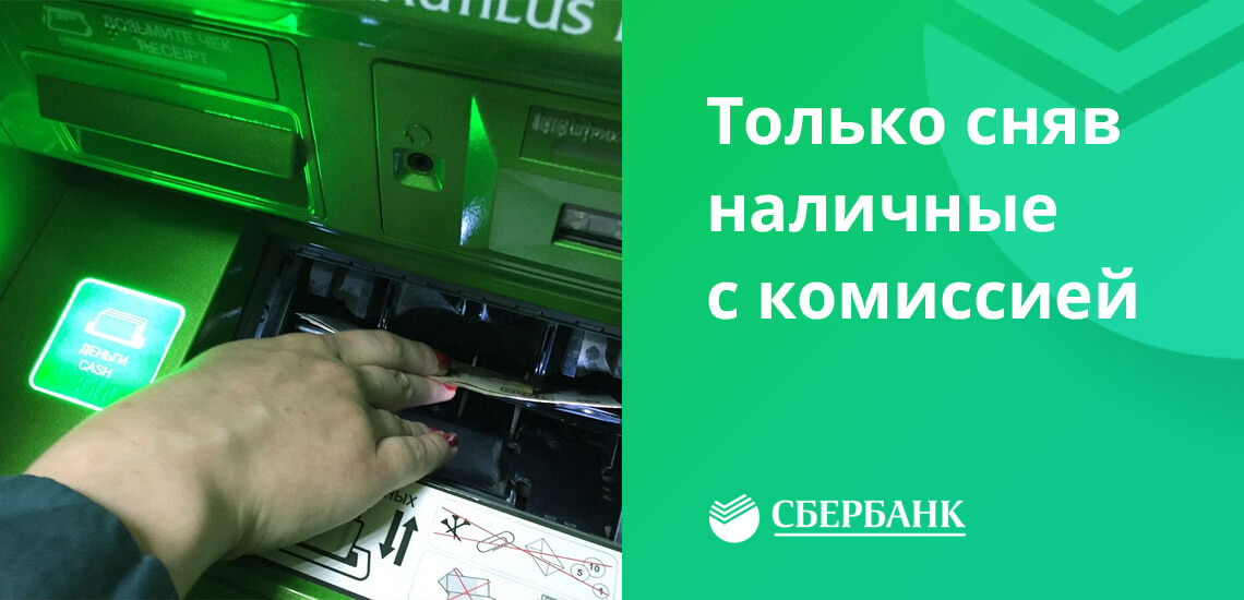 Перевести деньги с кредитной карты Сбера невозможно, единственный вариант - снять наличные и сделать перевод